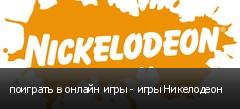 поиграть в онлайн игры - игры Никелодеон
