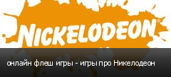 онлайн флеш игры - игры про Никелодеон