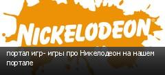 портал игр- игры про Никелодеон на нашем портале