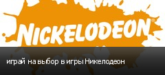 играй на выбор в игры Никелодеон