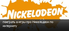 поиграть в игры про Никелодеон по интернету