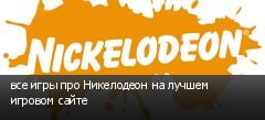 все игры про Никелодеон на лучшем игровом сайте