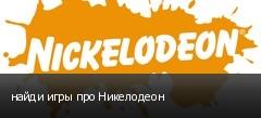 найди игры про Никелодеон