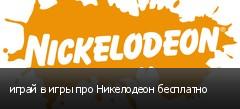 играй в игры про Никелодеон бесплатно