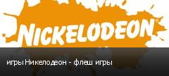 игры Никелодеон - флеш игры