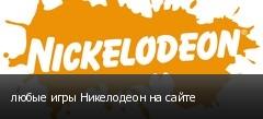 любые игры Никелодеон на сайте