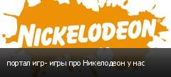 портал игр- игры про Никелодеон у нас