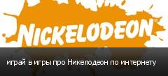 играй в игры про Никелодеон по интернету