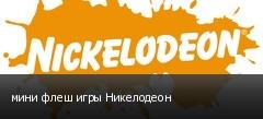 мини флеш игры Никелодеон