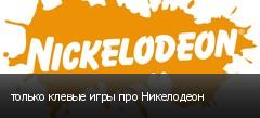 только клевые игры про Никелодеон