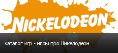 каталог игр - игры про Никелодеон