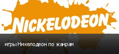 игры Никелодеон по жанрам