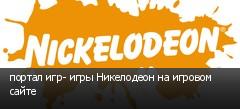 портал игр- игры Никелодеон на игровом сайте