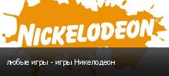 любые игры - игры Никелодеон