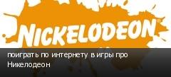 поиграть по интернету в игры про Никелодеон