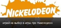 играй на выбор в игры про Никелодеон