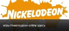 игры Никелодеон online здесь
