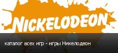 каталог всех игр - игры Никелодеон