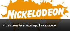 играй онлайн в игры про Никелодеон
