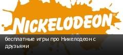 бесплатные игры про Никелодеон с друзьями