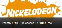 играть в игры Никелодеон в интернете