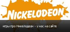 игры про Никелодеон - у нас на сайте