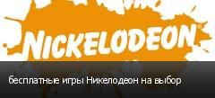 бесплатные игры Никелодеон на выбор