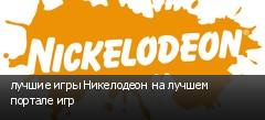 лучшие игры Никелодеон на лучшем портале игр