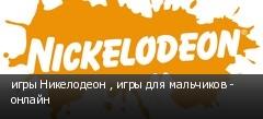игры Никелодеон , игры для мальчиков - онлайн