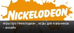 игры про Никелодеон , игры для мальчиков - онлайн