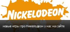 новые игры про Никелодеон у нас на сайте