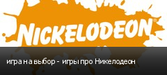 игра на выбор - игры про Никелодеон