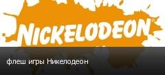 флеш игры Никелодеон