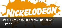 клевые игры про Никелодеон на нашем портале