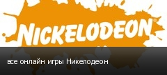 все онлайн игры Никелодеон