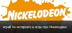 играй по интернету в игры про Никелодеон