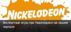 бесплатные игры про Никелодеон на нашем портале