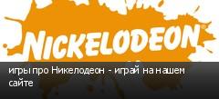 игры про Никелодеон - играй на нашем сайте