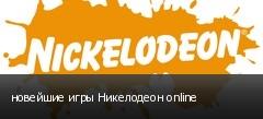 новейшие игры Никелодеон online