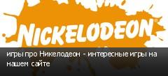 игры про Никелодеон - интересные игры на нашем сайте