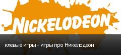 клевые игры - игры про Никелодеон
