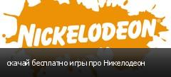 скачай бесплатно игры про Никелодеон