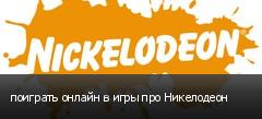 поиграть онлайн в игры про Никелодеон