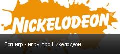 Топ игр - игры про Никелодеон
