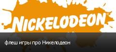 флеш игры про Никелодеон