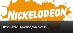flash игры Никелодеон в сети