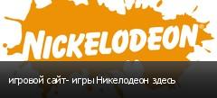 игровой сайт- игры Никелодеон здесь
