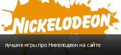 лучшие игры про Никелодеон на сайте