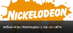 любые игры Никелодеон у нас на сайте