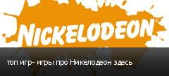 топ игр- игры про Никелодеон здесь